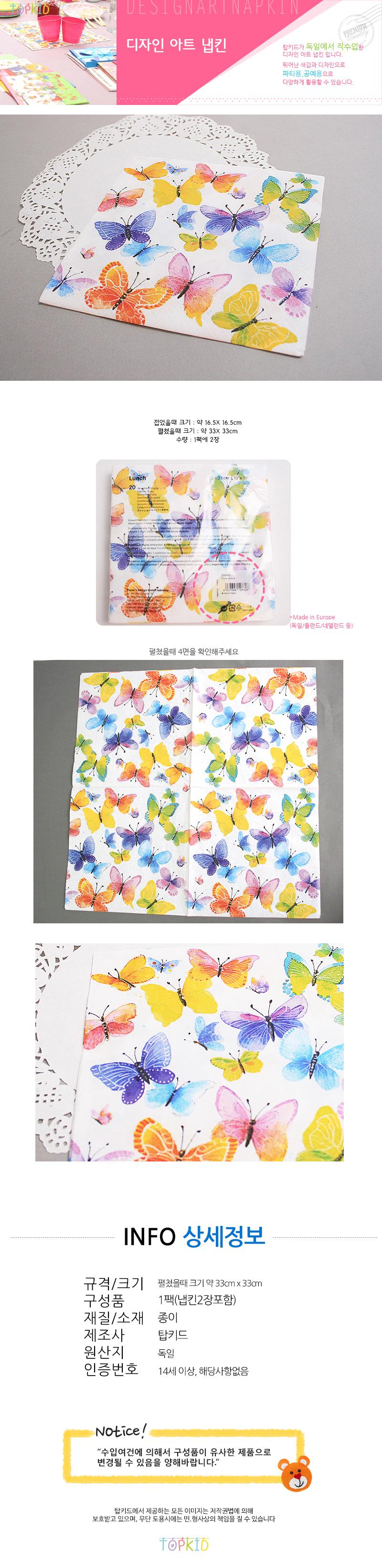 냅킨아트 Napkin 236 (2장) - 하비파티, 1,100원, 종이공예/북아트, 종이공예 부자재