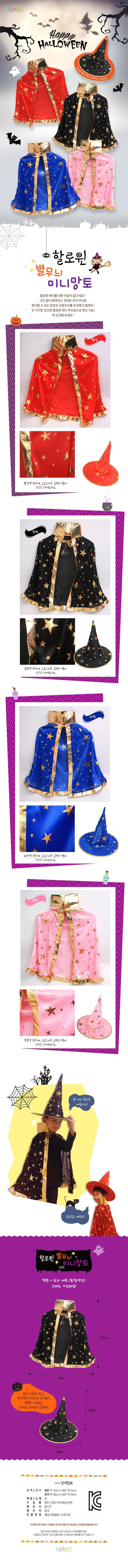 할로윈 별무늬 미니망토(모자셋트 구매가능) - 하비파티, 5,000원, 파티용품, 할로윈 파티